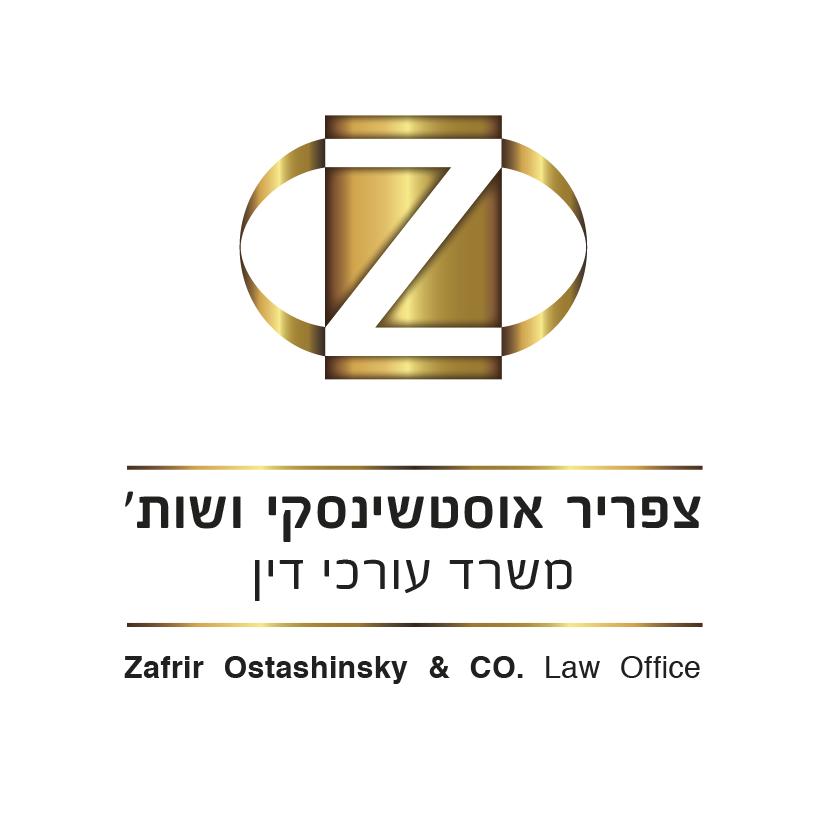 צפריר אסטשינסקי עו״ד