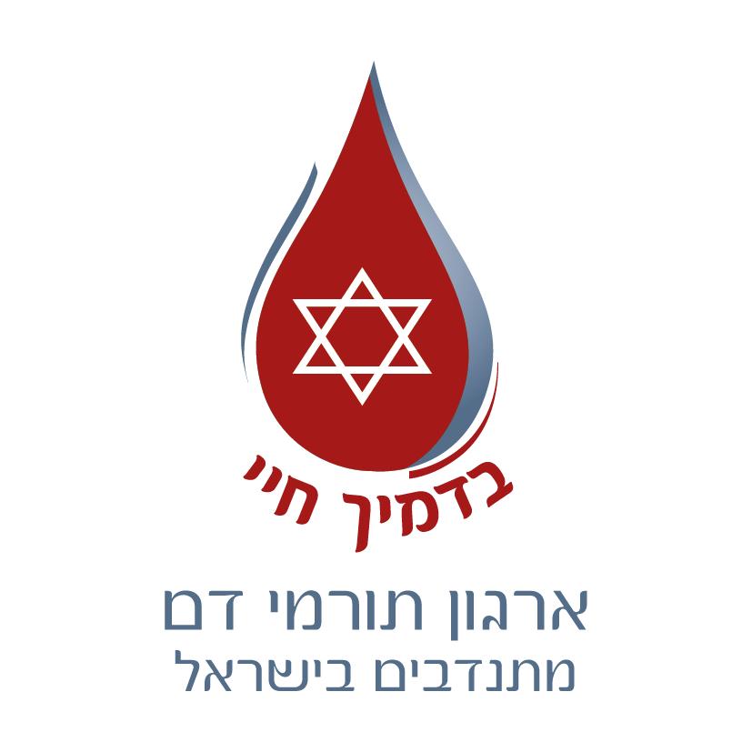 ארגון תורמי דם